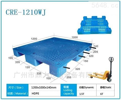 广州鼎力仓储设备塑料托盘