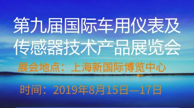第九届国际车用仪表及传感器技术产品展览会