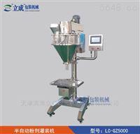 LC-GZ5000半自動粉劑包裝機