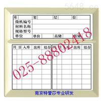 江蘇E型磁性材料卡