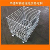 山东厂家仓储笼喷塑镀锌货物周转箱支持定制